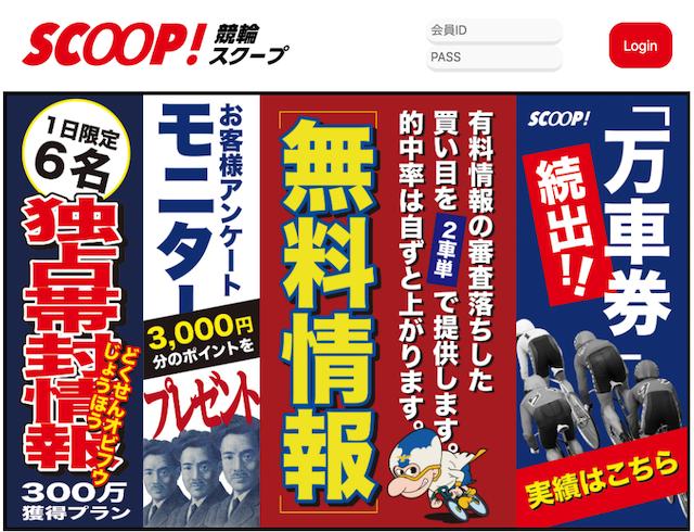競輪SCOOPのトップページ画像