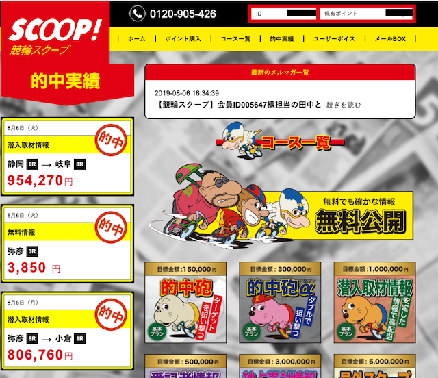 keirin-scoop004