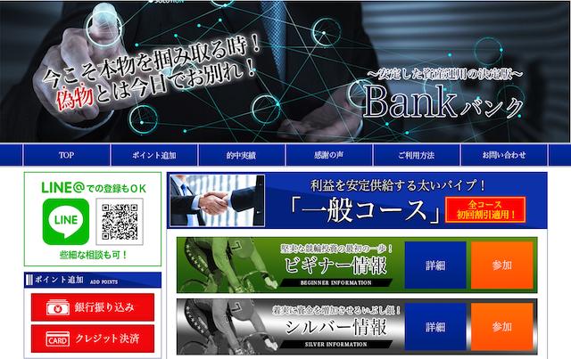 競輪バンクの会員ページの画像