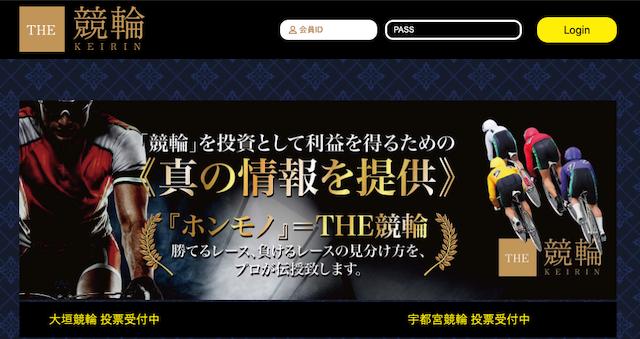 The競輪のトップページ画像