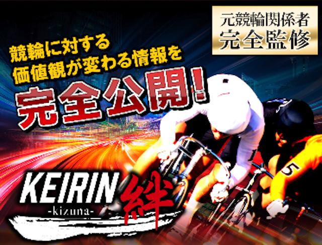 競輪絆のトップページ画像